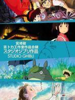 宫崎骏与吉卜力工作室作品合集