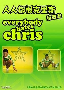 人人都恨克里斯第四季
