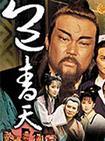 包青天1993版