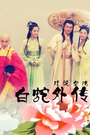 戏说台湾白蛇外传