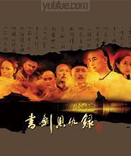 书剑恩仇录2002赵文卓版