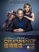 亨森传世怪物商店第一季