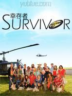 幸存者第二十九季