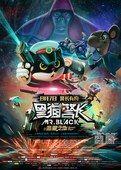黑猫警长2翡翠之星