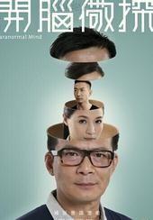 开脑儆探粤语版