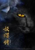 《妖猫传》:喵演员诞生特辑 陈凯歌盛赞老戏骨