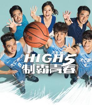 High 5制霸青春