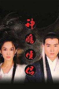 神雕侠侣1998李铭顺版