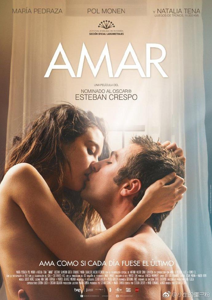 我爱你Amar