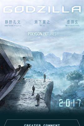 《哥斯拉怪兽行星》:爱的战士操刀剧本 末日科幻大片既视感