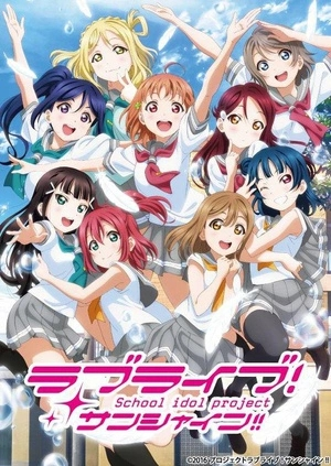 Love Live!Sunshine!!第二季