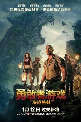 勇敢者的游戏3决战丛林