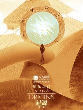 星际之门起源第一季