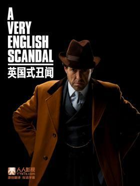 英国式丑闻第一季
