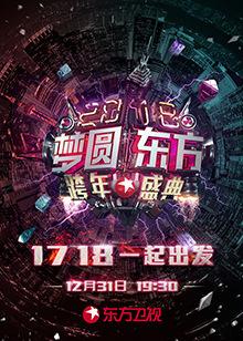 2018东方卫视跨年演唱会