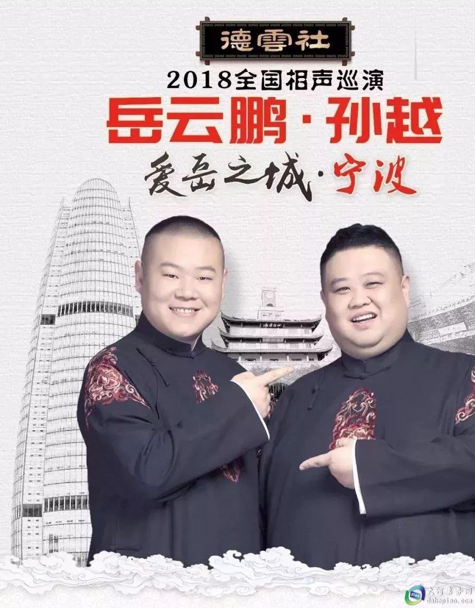 2018岳云鹏宁波相声专场