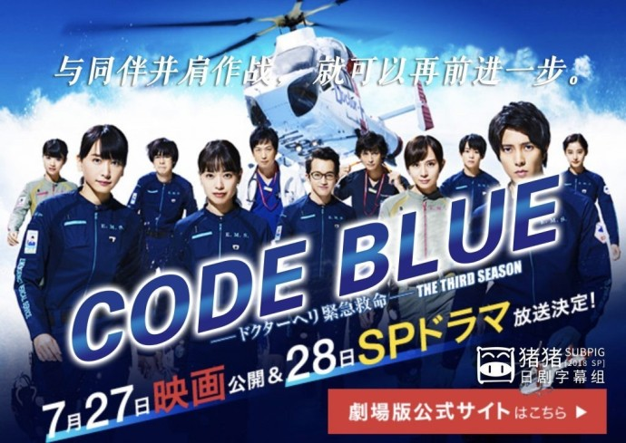 Code Blue另一个战场2018