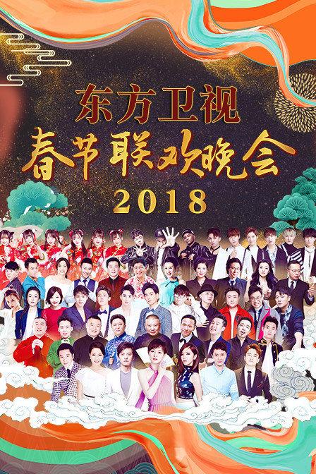 东方卫视春节联欢晚会2018