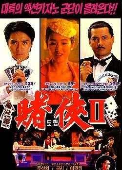 赌侠2:上海滩赌圣