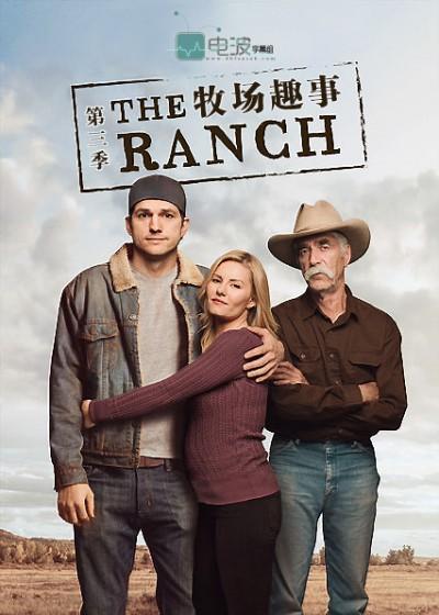 牧场趣事第三季