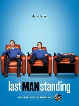 最后的男人第三季