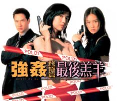 强奸4:终结编最后羔羊
