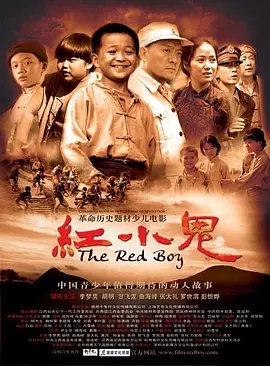 红小鬼2010