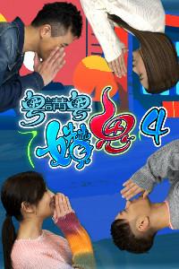 粤讲粤㜺鬼4