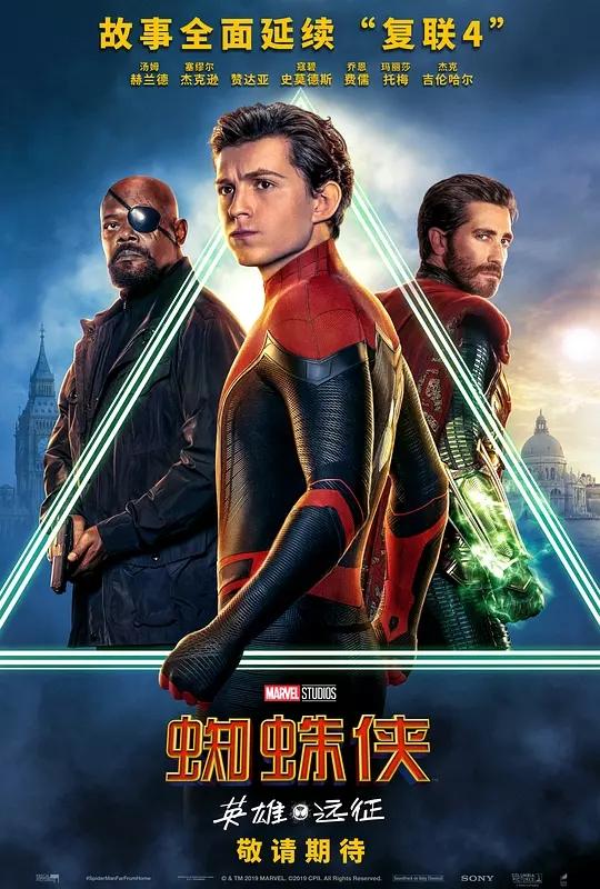 蜘蛛侠:英雄远征