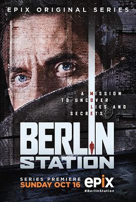 柏林情报站第一季