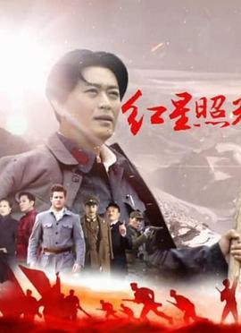 红星照耀中国[D]