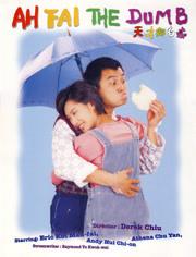 天才与白痴1997